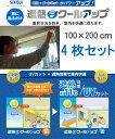 セキスイ 遮熱クールアップ 100x200cm 4枚セット ほっとする薬用発泡入浴剤8個付き SEKISUI 遮熱クールネット 積水 遮…