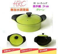 24cmエイチアールシー無加水調理もおまかせ!こびりつきにくいセラミックコーティング両手鍋HRC24cm両手鍋グリーンHRC-3Dpot-24G