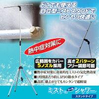 ミストdeクールシャワースタンドタイプほっとする薬用発泡入浴剤3個付き870403ミスト発生器移動も楽々後藤ミストdeクールシャワースタンドタイプシルバー11×73×10