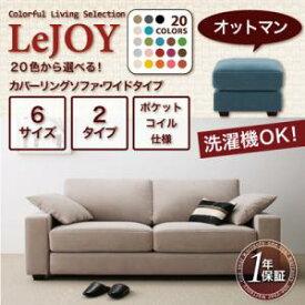【Colorful Living Selection LeJOY】リジョイシリーズ:20色から選べる!カバーリングソファ・ワイドタイプ オットマン