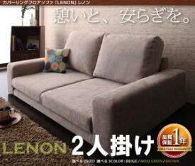 カバーリングフロアソファ【Lenon】レノン 2人掛け