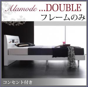 棚・コンセント付きデザインすのこベッド【Alamode】アラモード【フレームのみ】ダブル