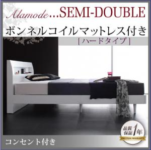 棚・コンセント付きデザインすのこベッド【Alamode】アラモード【ボンネルコイルマットレス:ハード付き】セミダブル