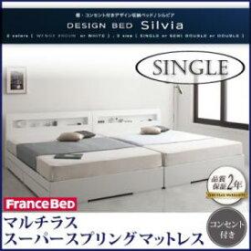 棚・コンセント付きデザイン収納ベッド【Silvia】シルビア【マルチラススーパースプリングマットレス付き】シングル