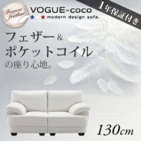 フランス産フェザー入りモダンデザインソファ【VOGUE-coco】ヴォーグ・ココ 130cm