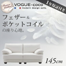 フランス産フェザー入りモダンデザインソファ【VOGUE-coco】ヴォーグ・ココ 145cm