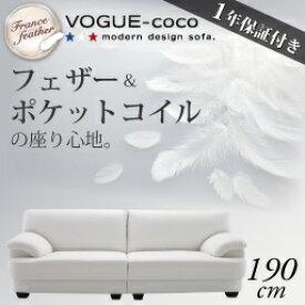 フランス産フェザー入りモダンデザインソファ【VOGUE-coco】ヴォーグ・ココ 190cm