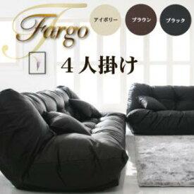 フロアリクライニングソファ【Fargo】ファーゴ 4人掛け
