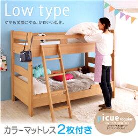 ロータイプ木製2段ベッド【picue regular】ピクエ・レギュラー【カラーメッシュマットレス2枚付き】