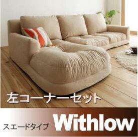 フロアコーナーカウチソファ【Withlow】ウィズロー スエードタイプ 左コーナーセット