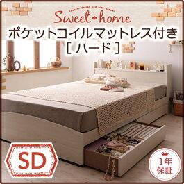 カントリーデザインのコンセント付き収納ベッド【Sweet home】スイートホーム【ポケットコイルマットレス:ハード付き】 セミダブル