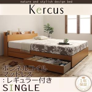 棚・コンセント付き収納ベッド【Kercus】ケークス【ボンネルコイルマットレス:レギュラー付き】シングル