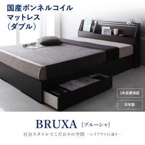 可動棚付きヘッドボード・収納ベッド 【BRUXA】ブルーシャ 【国産ボンネルコイルマットレス】 ダブル