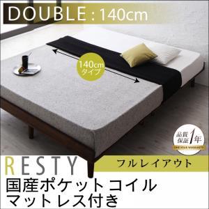 デザインすのこベッド【Resty】リスティー【国産ポケットコイルマットレス付き:幅140cm:フルレイアウト】ダブルフレーム