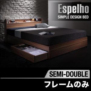 ウォルナット柄/棚・コンセント付き収納ベッド【Espelho】エスペリオ【フレームのみ】セミダブル