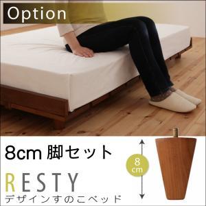 デザインすのこベッド【Resty】リスティー【8cm脚セット】