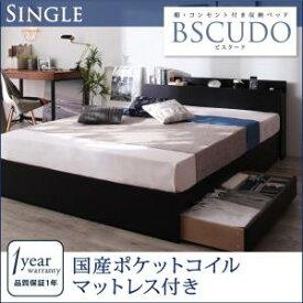 棚・コンセント付き収納ベッド【Bscudo】ビスクード【国産ポケットコイルマットレス付き】シングル