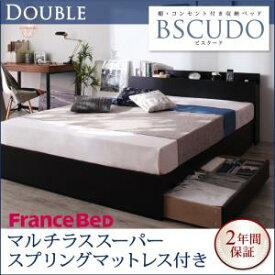 棚・コンセント付き収納ベッド【Bscudo】ビスクード【マルチラススーパースプリングマットレス付き】ダブル