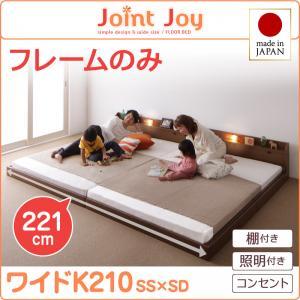 親子で寝られる棚・照明付き連結ベッド【JointJoy】ジョイント・ジョイ【フレームのみ】ワイドK210