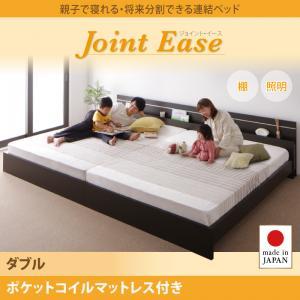 親子で寝られる・将来分割できる連結ベッド【JointEase】ジョイント・イース【ポケットコイルマットレス付き】ダブル