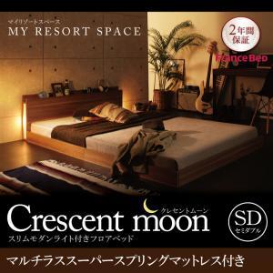 スリムモダンライト付きフロアベッド 【Crescent moon】クレセントムーン【マルチラススーパースプリングマットレス付き】セミダブル
