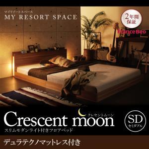 スリムモダンライト付きフロアベッド 【Crescent moon】クレセントムーン【デュラテクノマットレス付き】セミダブル