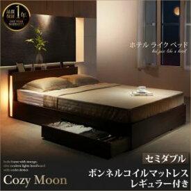 スリムモダンライト付き収納ベッド【Cozy Moon】コージームーン【ボンネルコイルマットレス:レギュラー付き】セミダブル