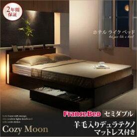 スリムモダンライト付き収納ベッド【Cozy Moon】コージームーン【羊毛入りデュラテクノマットレス付き】セミダブル