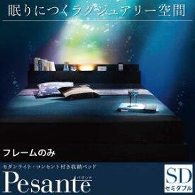 モダンライト・コンセント付き収納ベッド【Pesante】ペザンテ【フレームのみ】セミダブル