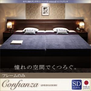 家族で寝られるホテル風モダンデザインベッド【Confianza】コンフィアンサ【フレームのみ】セミダブル