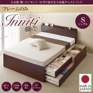 日本製_棚・コンセント・仕切り板付き大容量チェストベッド【Inniti】イニティ【フレームのみ】シングル
