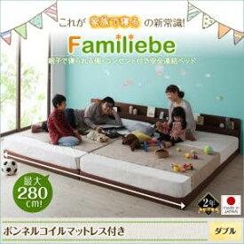 親子で寝られる棚・コンセント付き安全連結ベッド【Familiebe】ファミリーベ【ボンネルコイルマットレス付き】ダブル