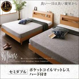 棚・コンセント付デザインすのこベッド【Mowe】メーヴェ【ポケットコイルマットレス:ハード付き】セミダブル