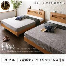 棚・コンセント付デザインすのこベッド【Mowe】メーヴェ【国産ポケットコイルマットレス付き】ダブル