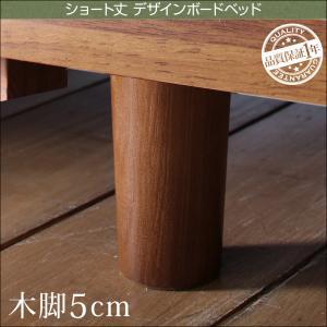 ショート丈 デザインボードベッド【Catalpa】キャタルパ【木脚5cm】