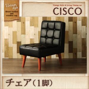 ヴィンテージスタイル・リビングダイニングセット【CISCO】シスコ/チェア(1脚)