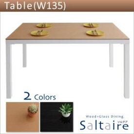 ウッドxガラスダイニング【Saltaire】ソルテア テーブル(W135)