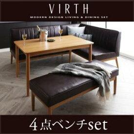 モダンデザインリビングダイニングセット【VIRTH】ヴァース 4点ベンチセット