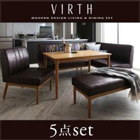 モダンデザインリビングダイニングセット【VIRTH】ヴァース 5点セット