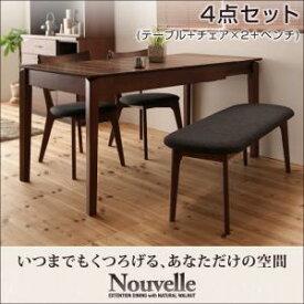 天然木ウォールナットエクステンションダイニング【Nouvelle】ヌーベル/4点セット(テーブル+チェア×2+ベンチ)