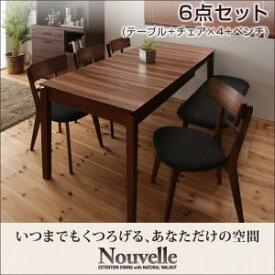 天然木ウォールナットエクステンションダイニング【Nouvelle】ヌーベル/6点セット(テーブル+チェア×4+ベンチ)