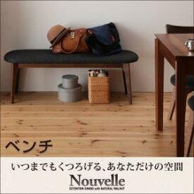 天然木ウォールナットエクステンションダイニング【Nouvelle】ヌーベル/ベンチ