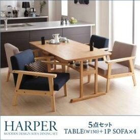 モダンデザイン ソファダイニングセット【HARPER】ハーパー/5点W150セット(テーブル+1Pソファ×4)