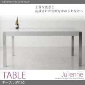 モダンデザインソファベンチダイニング【Julienne】ジュリエンヌ テーブル