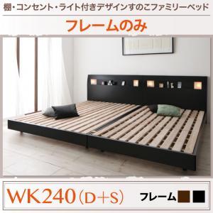 棚・コンセント・ライト付きデザインすのこベッド ALUTERIA アルテリア フレームのみ ワイドK240(シングル+ダブル)