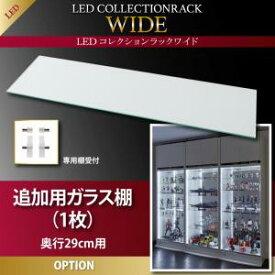 LEDコレクションラック ワイド 専用別売品 ガラス棚(1枚) 奥行29cm用