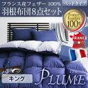 フランス産フェザー100%羽根布団8点セット【キング:ベッドタイプ】【Plume】プルーム【代引不可】