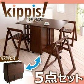 天然木バタフライ伸長式収納ダイニング5点セット(テーブル+チェア4脚)【kippis!】キッピス