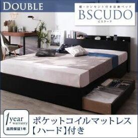 収納ベッド ダブル【Bscudo】【ポケットコイルマットレス:ハード付き】ブラック 棚・コンセント付き収納ベッド【Bscudo】ビスクード
