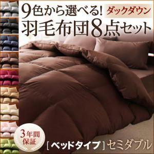 布団8点セット セミダブル サイレントブラック 9色から選べる!羽毛布団 ダックタイプ 8点セット【ベッドタイプ】